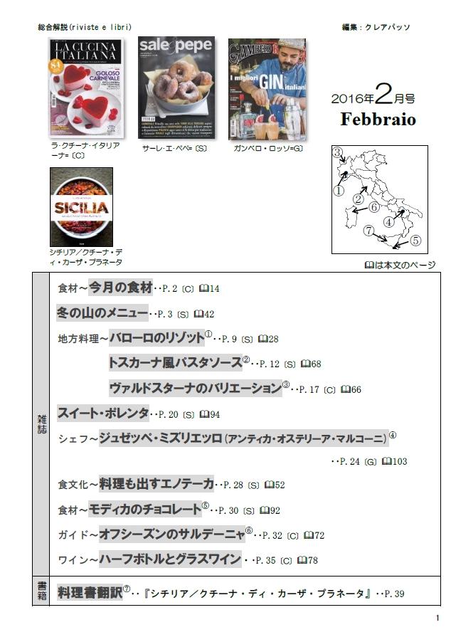 『総合解説』2016年2月号