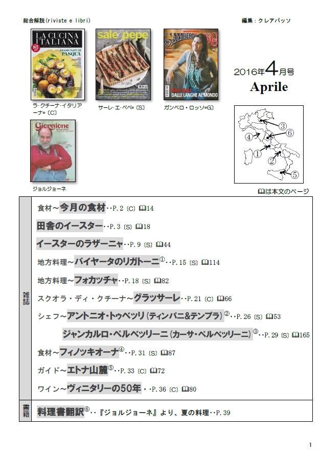 『総合解説』2016年4月号